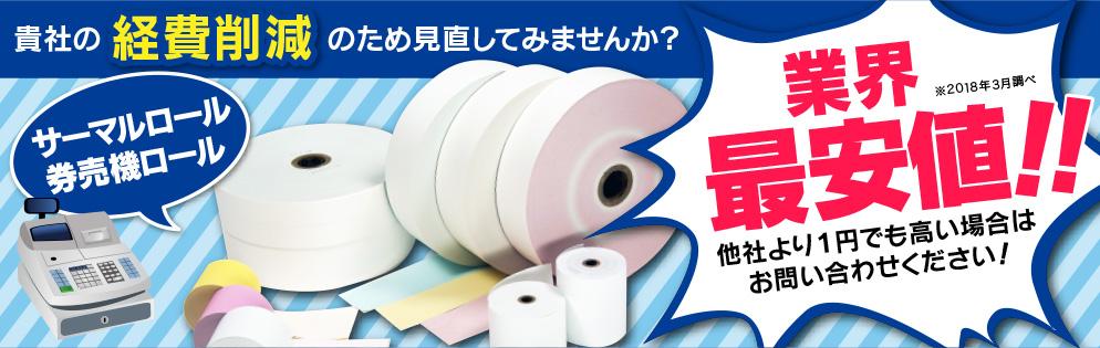 レジロール・サーマルロール・感熱紙・券売機ロールの専門店「JUSTロール」